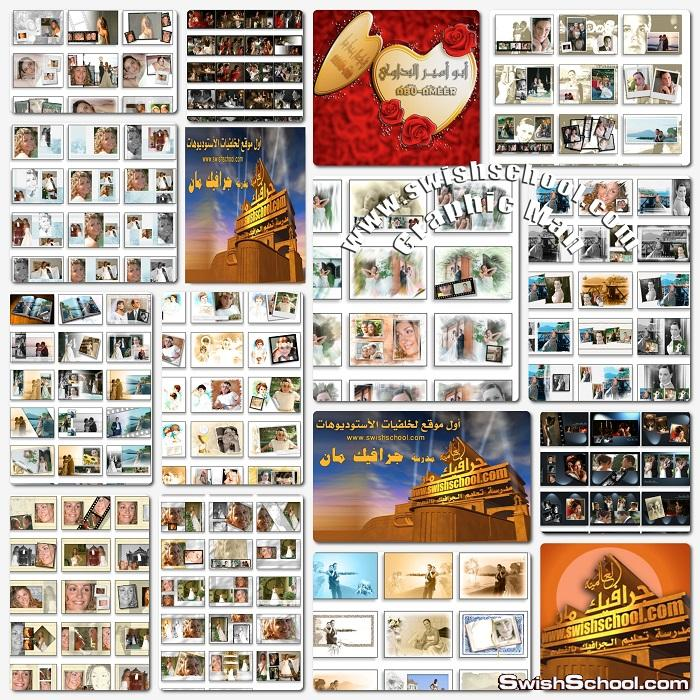 اكبر تجميعة خلفيات استوديوهات الزفاف على الانترنت wedding album
