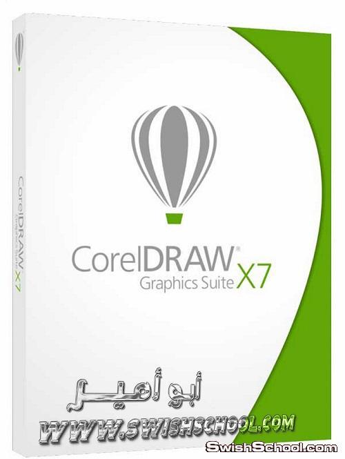 برنامج التصميم العملاق كورل درو x7 الجديد