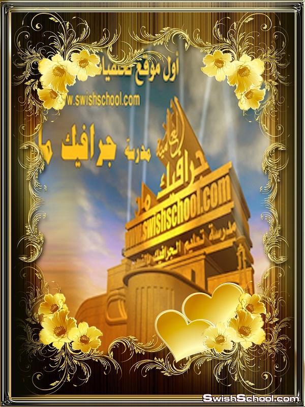 فرام ذهبي مزخرف فخم لتصاميم الزفاف والافراح جديد 2015