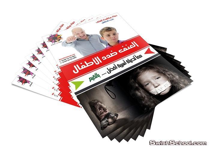فلاير العنف ضدد الأطفال psd