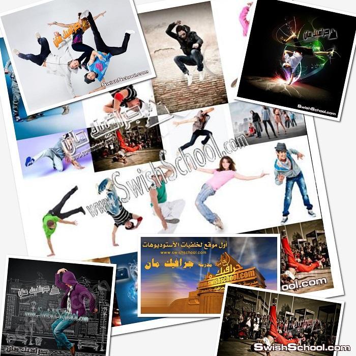 صور وستكوات عاليه الجوده اشخاص يرقصون للتصاميم والتواقيع الشبابيه 2013