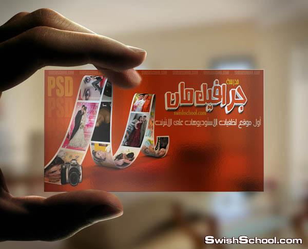 موك اب عرض الكارت الشخصي Business Cards moukup - 4