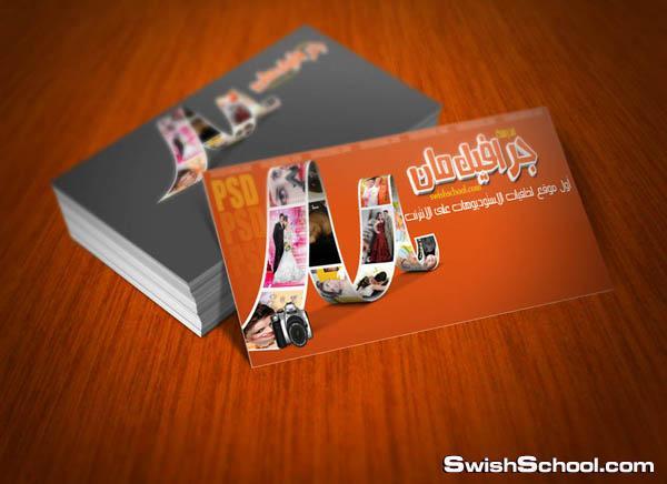 موك اب عرض الكارت الشخصي Business Cards moukup - 5