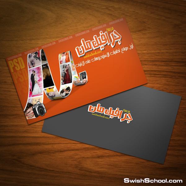موك اب عرض الكارت الشخصي Business Cards moukup - 7