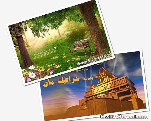 اجمل خلفيات الحدائق والغابات الخياليه للاستديوهات والتصميم مع قالب مفتوح لحديقه جميله psd