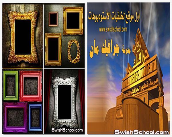 خلفيات براويز كلاسيكيه جرافيك للاستديوهاتVintage gold frames 2012