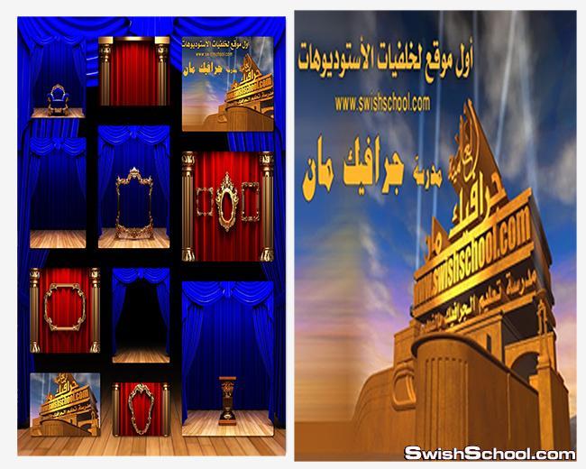 خلفيات استديو ستائر مسرح فخمه عاليه الجوده للتصميم 2013