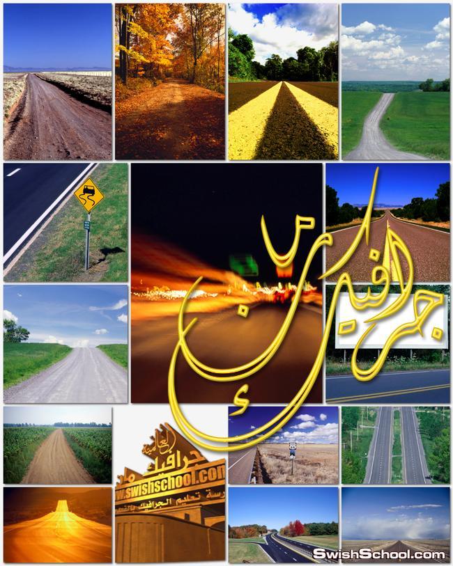 خلفيات طرق وشوارع وقت الغروب 2013 - خلفيات عاليه الجوده للتصميم