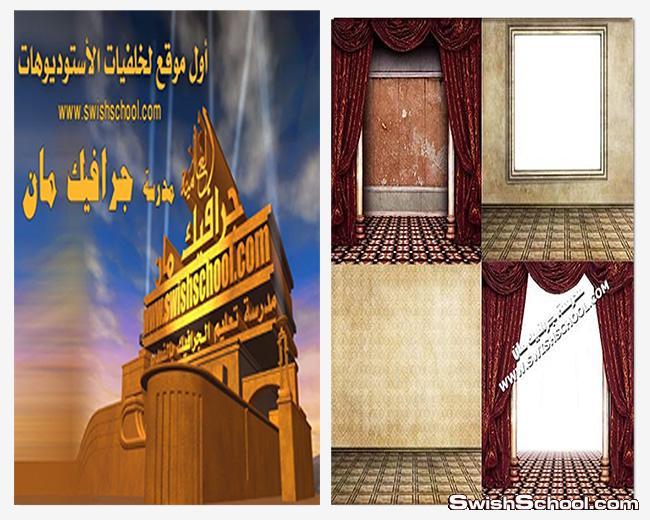 خلفيات غرفه فارغه  وخلفيات ستائر بنفسجي عاليه الجوده للاستديوهات والتصميم 2012