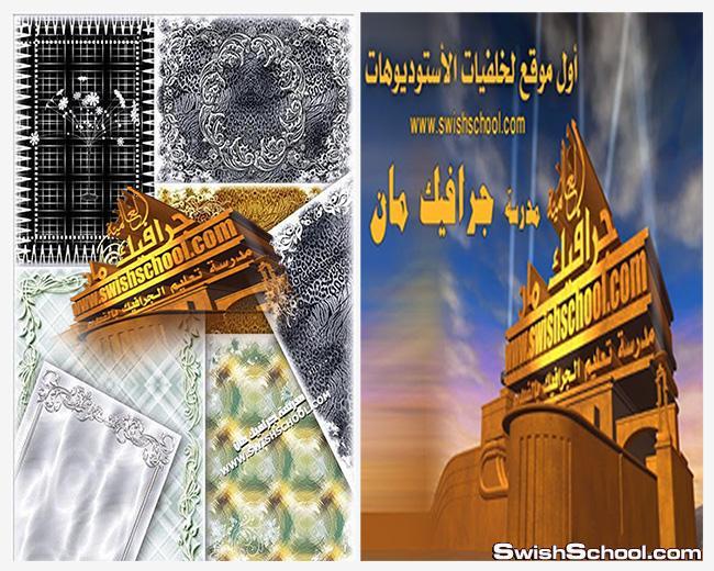 خلفيات لامعه عاليه الجوده للتصميم  مزينه باطارات ونقوش جميله 2013
