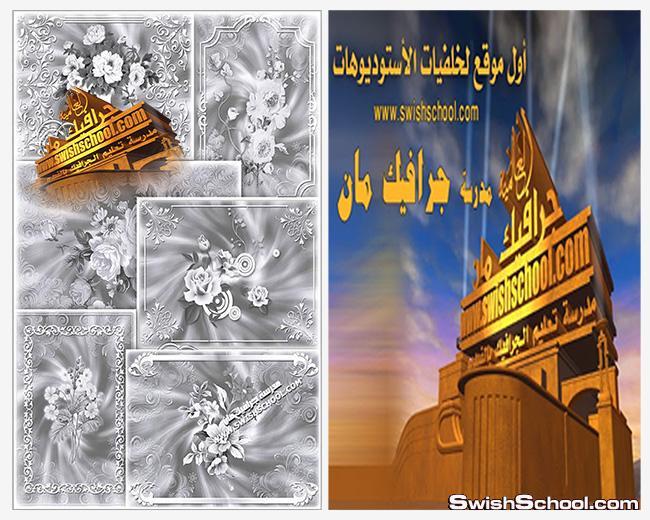 خلفيات متالك باللون الفضي الرائع مزينه بالزهور لتصاميم الفوتوشوب 2013