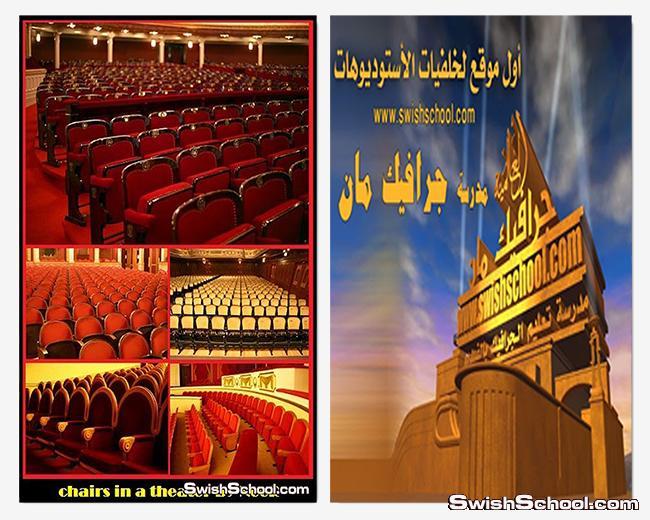 خلفيات ستائر وكراسي مسرح حمراء عاليه الجوده للتصميم