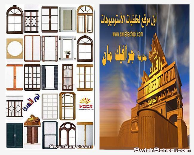 خلفيات شبابيك عاليه الجوده للتصميم 2013