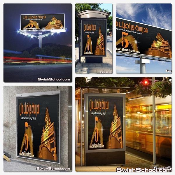 لافتات عرض التصاميم العملاقه في الشوارع psd - موك اب لافتات العرض للدعايه والاعلان