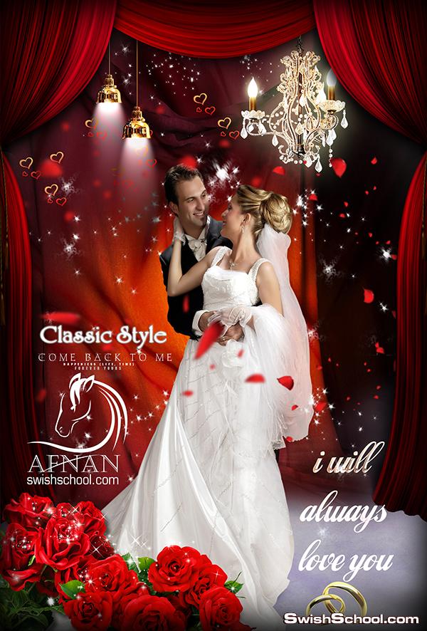 اشيك خلفيه استديوهات كلاسك لمناسبات الزفاف psd - الستاره الحمراء تصميم افنان