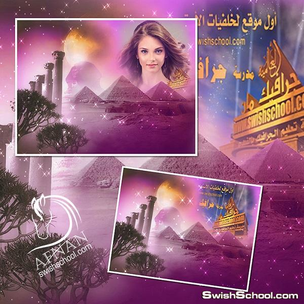 فريم فانتازيا مصر الفرعونيه عالي الجوده للصور الشخصيه والاستديوهات psd