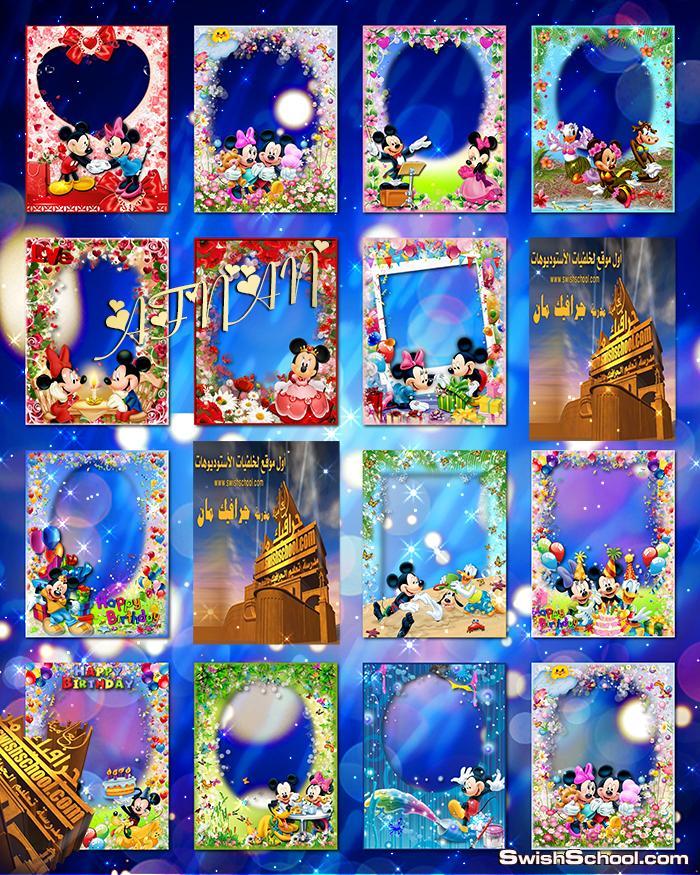 احدث فريمات الصور للاطفال الصغار مع شخصيات ميكي ماوس لحفلات اعياد الميلاد بدون خلفيه png - فريمات استديوهات