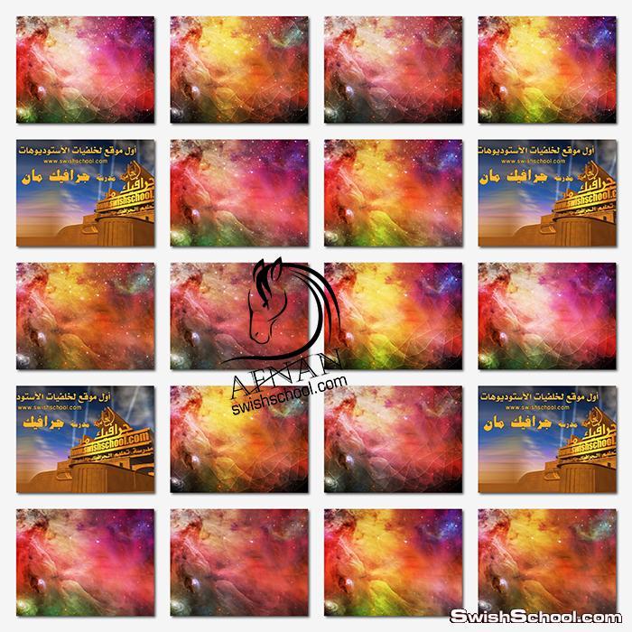 خلفيات  جرافيك الوان المجرات الخياليه عاليه الدقه لتصاميم الدمج في الفوتوشوب jpg