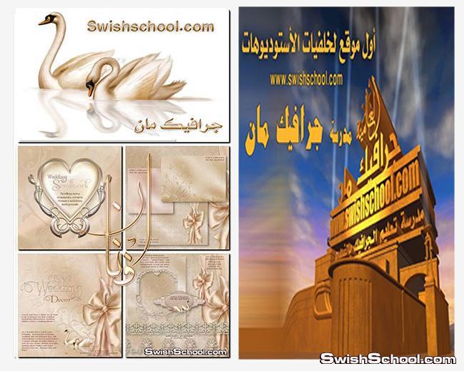 قلوب و دبل لتصميم كروت الافراح فصل الالوان psd