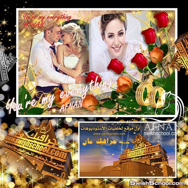 فريم زفاف رومانسي psd , ايطار كتاب مفتوح عالي الجوده لاستديوهات التصوير