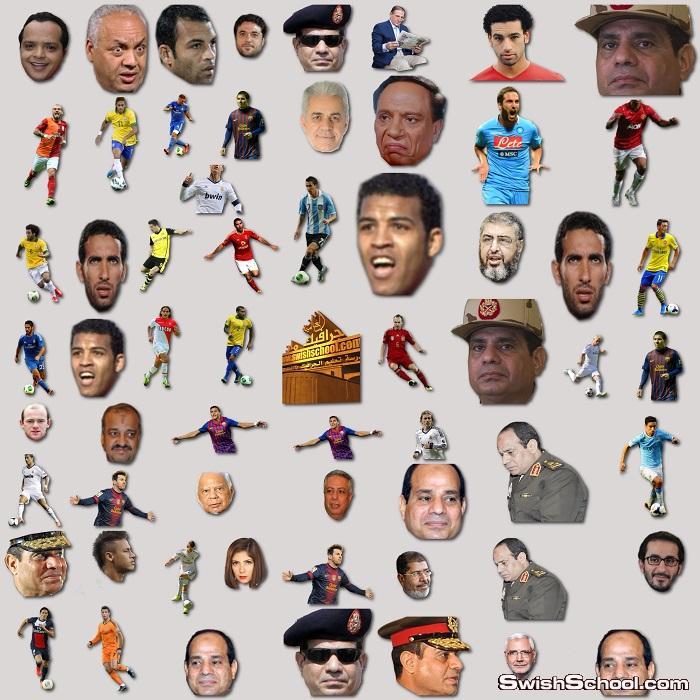 بعض وشوش السياسين المصريين ولاعيبه كره القدم المشهورين