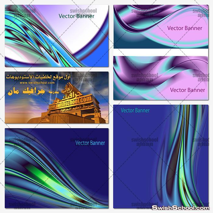 خلفيات جرافيك مع تموجات بالوان جميله عاليه الجوده لبرنامج اليستريتور eps