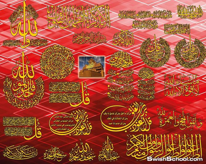 منوعات فيكتور إسلامية للتصاميم ، من مجهودى الشخصى ، وبالتوفيق ، أخوكم ريكاردو