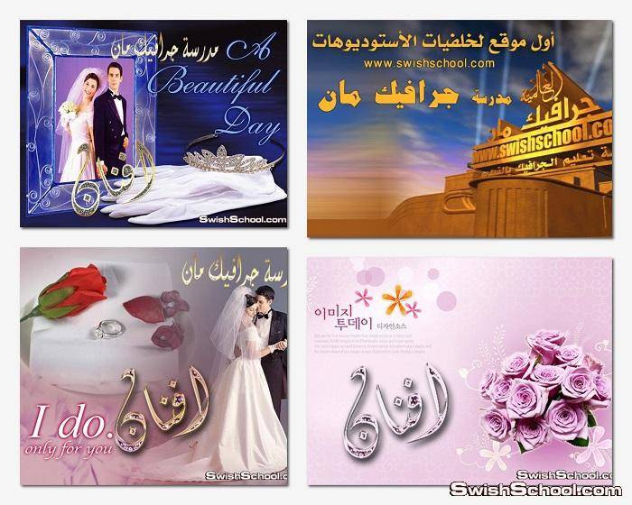 خلفيات psd  رومانسيه عريس وعروسه , ملفات جرافيك مفتوحه لتصاميم الزفاف