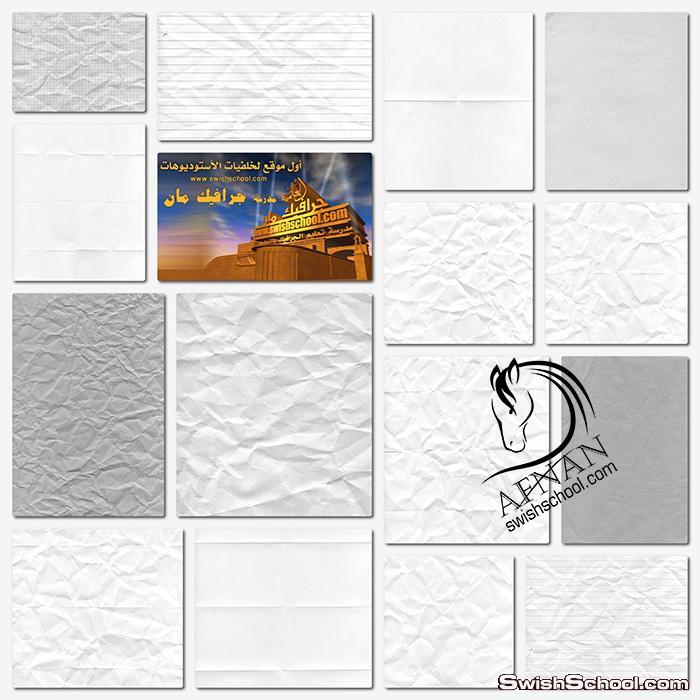 خامات فوتوشوب ورق مكرمش عاليه الجوده jpg + ملف مفتوح psd