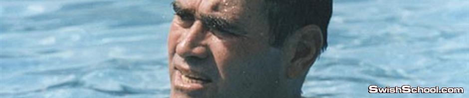 عن عبد اللطيف خميس أبو هيف سباح القرن وبطل مصر والعالم