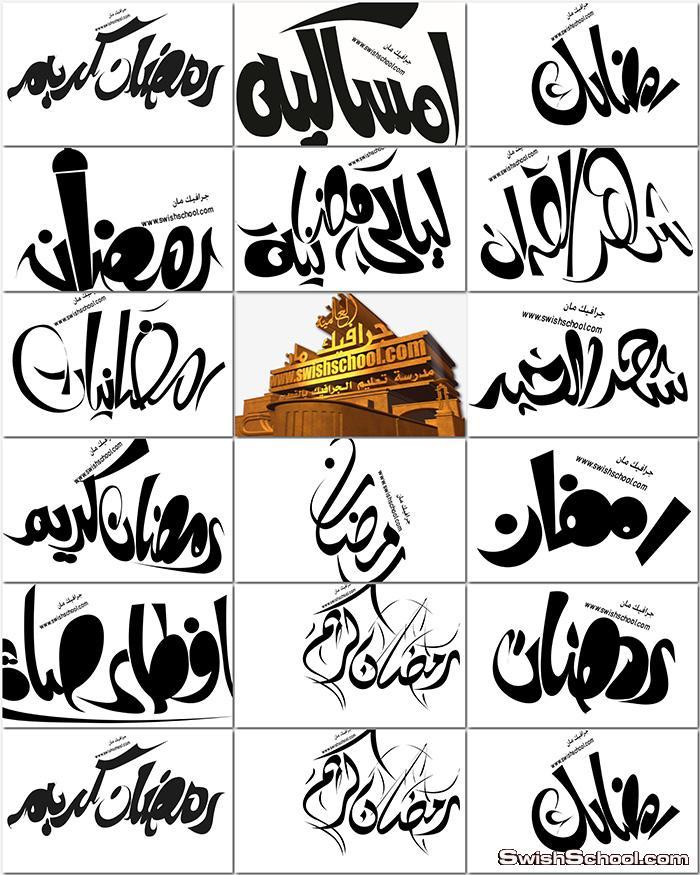 مخطوطات رمضان بصيغه pdf و psd مخطوطات امساكيه بمناسبه حلول شهر رمضان