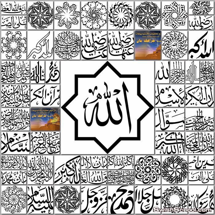 مخطوطات اسلاميه  لتصاميم رمضان , كلمات اسلاميه بدون خلفيه تفتح على الفوتوشوب eps