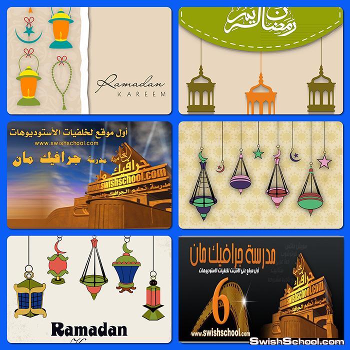 خلفيات جرافيك رمضان كريم eps ,ai , فيكتور اسلامي لبرنامج اليستريتور