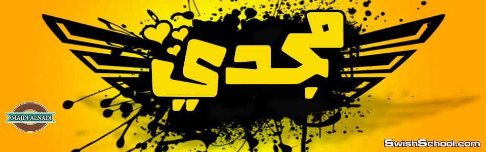 غلاف فيس بوك احترافي