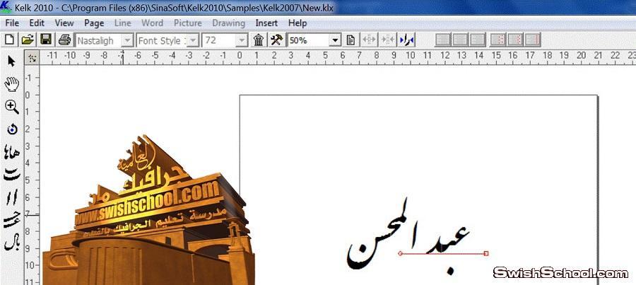 برنامج الكلك العربي 2010 ..من مدرسة جرافيك مان