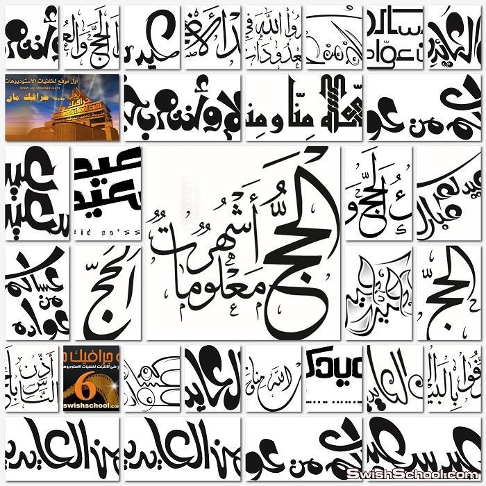 مخطوطات الحج والعيد بدون خلفيه psd ,eps ,png - صور مقصوصه تهاني العيد جاهزه لاضافتها على التصاميم