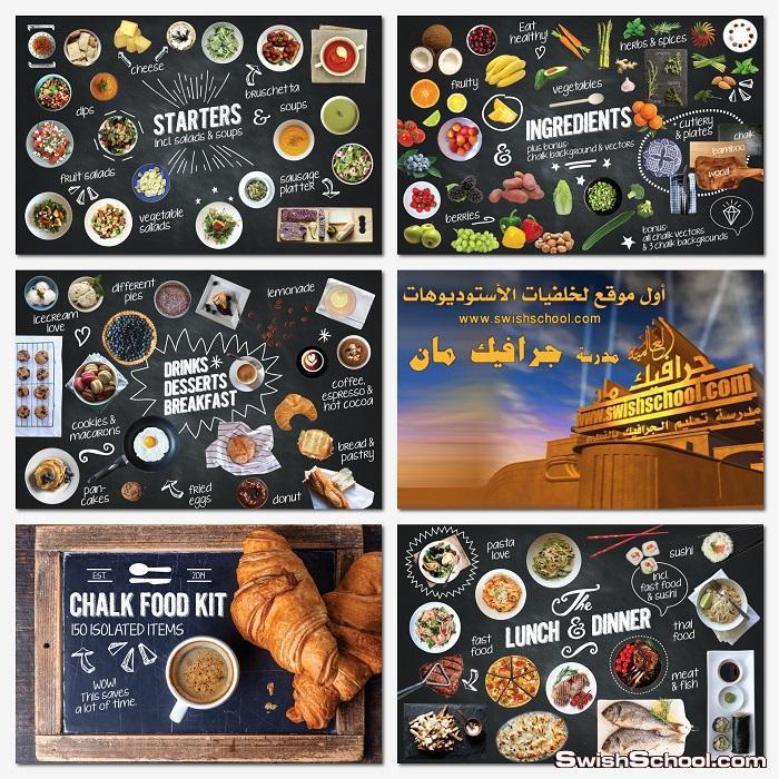 صور مقصوصة : لوجبات طعام - وفواكهه - وخضروات - وتوابل - للمطاعم ومصممين الدعاية والاعلان , 2015