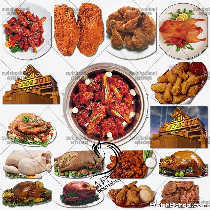 صور مفرغه اطباق لحم الدجاج عاليه الجوده ليفط المطاعم وتصاميم الدعايه والاعلان png