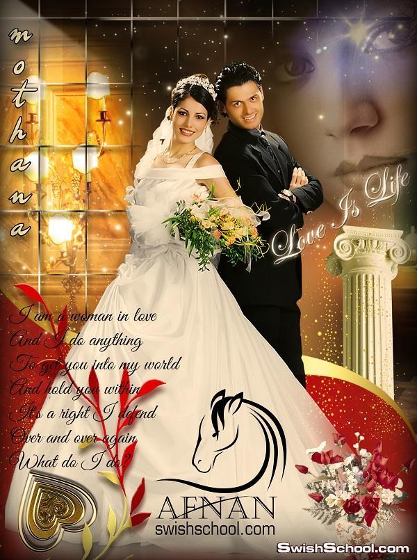 خلفيه Woman In Love لاستديوهات التصوير psd عاليه الجوده للزفاف والافراح تصميم افنان