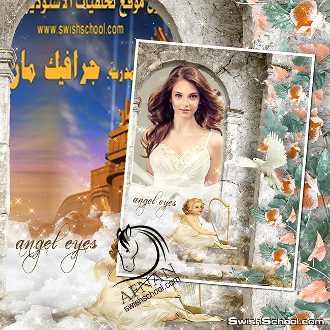 فريم ملائكي رومانسي عالي الجوده لاستديوهات التصوير  psd