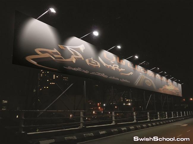 موك اب احترافي لعرض التصاميم على لافتات عملاقه Mouckup psd - موك اب يفط في الشوارع ليل ونهار
