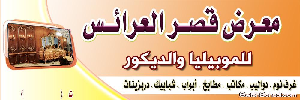 ملف مفتوح يافطه معرض قصر العرايس للموبيليا والديكور psd