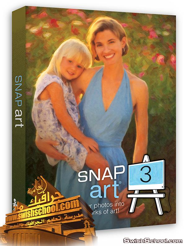 فلتر Alien Skin Snap Art 4.0.0.360 Revision 24349 لتحويل صورك بطريقة مرسومة