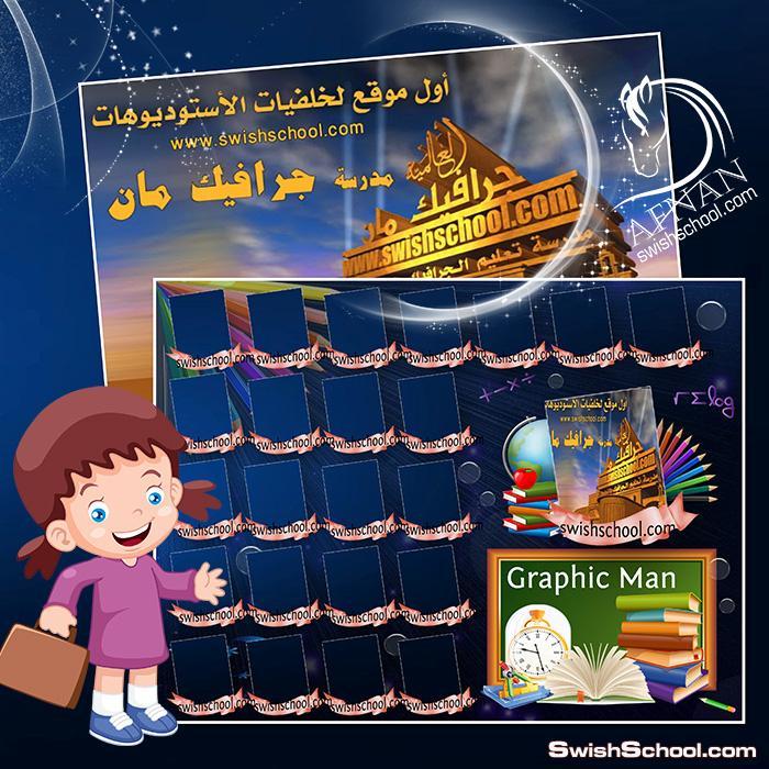 فريم مدرسي لوحه الشرف لذكريات الطلبه والمدرسين مفتوح المصدر psd