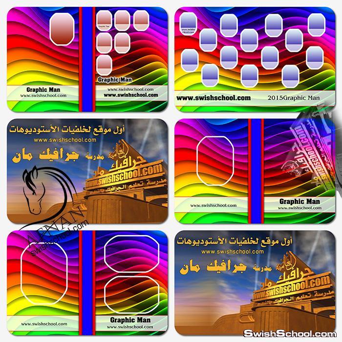 البومات صور مدرسيه للطلبه والمعلمين بالوان قوس قزح psd