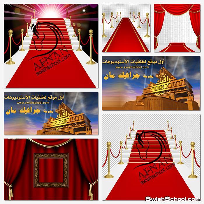 ستائر مسرح وسلم النجوم الملكي الفخم psd- قوالب فوتوشوب مفتوحه المصدر للتصميم