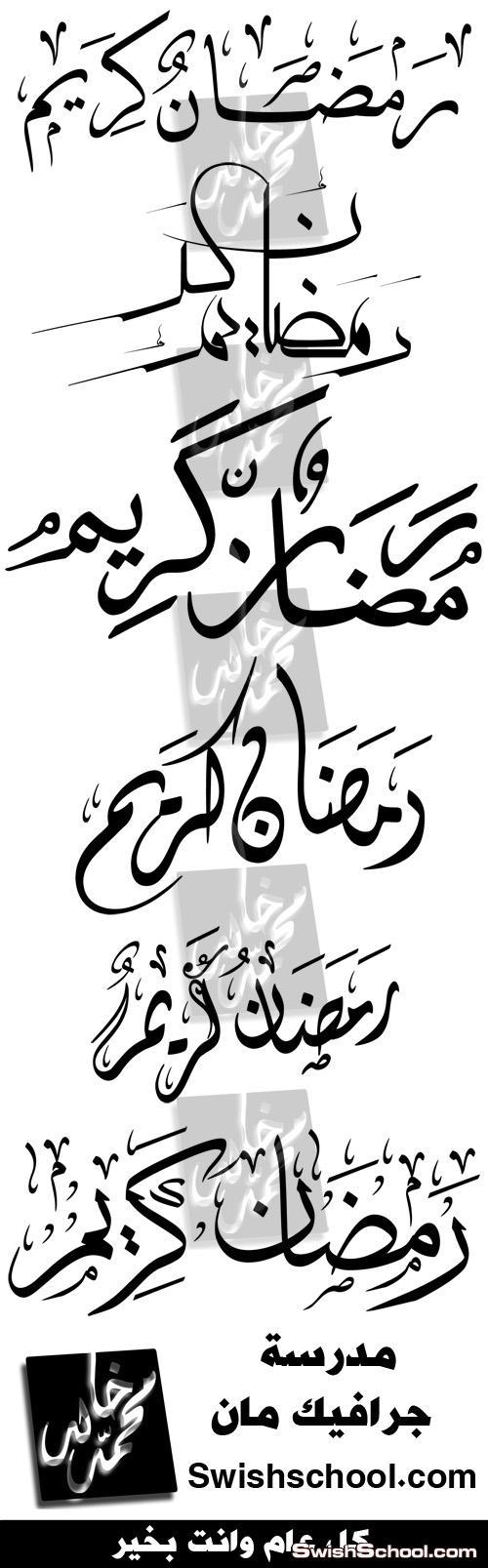 11 مخطوطة لشهر رمضان الكريم من Elgamal.