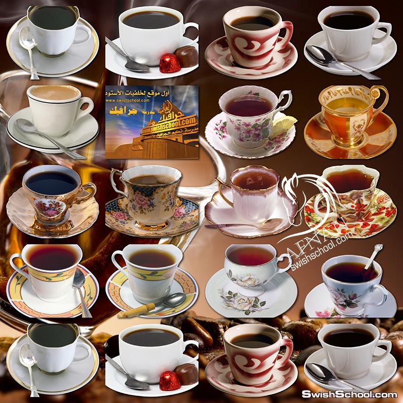 صور مفرغه فناجين شاي وقهوه واكواب فاخره png , صور للدعايه والاعلان