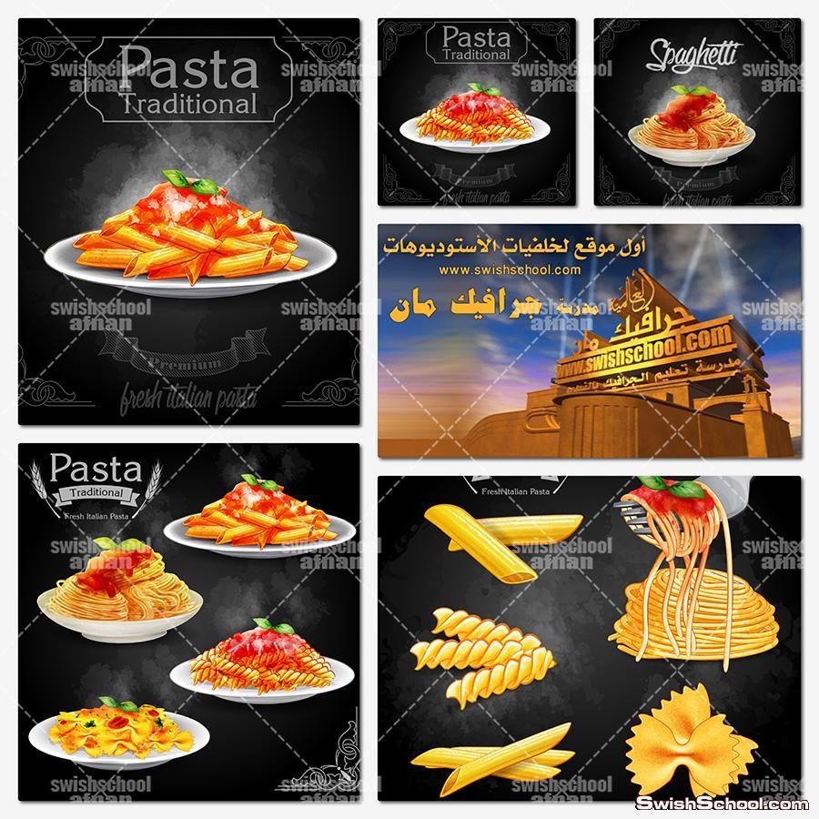 بوسترات اطباق مكرونه ايطاليه لاصحاب المطاعم والدعايه والاعلان eps