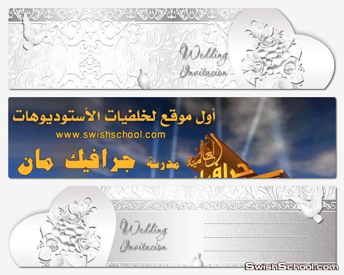 كروت جرافيك افراح ومناسبات سعيده psd - دعوات افراح وخطوبه ملفات مفتوحه للتعديل عليها